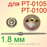 Сопло для HVLP II (1,8мм) для InterTool PT-0105, PT-0100
